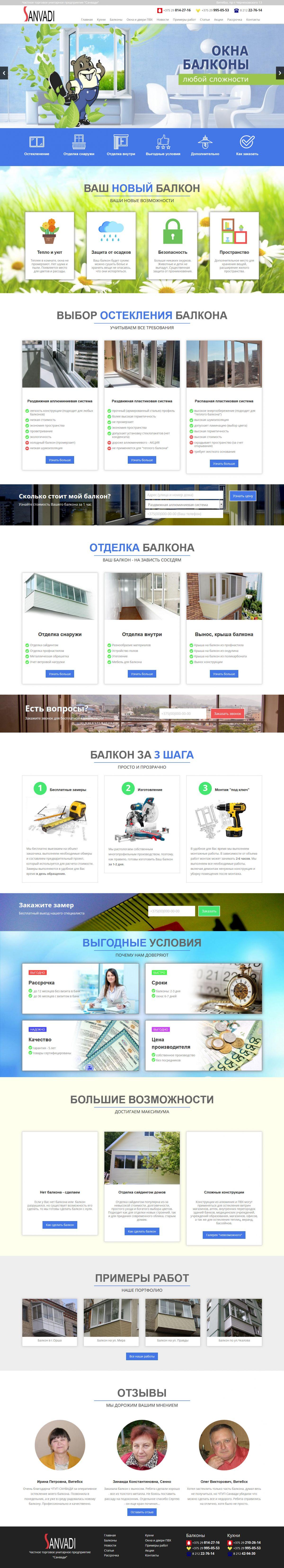Витебск создание сайтов сайт для тренинговой компании